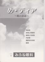 めディア 冊子2